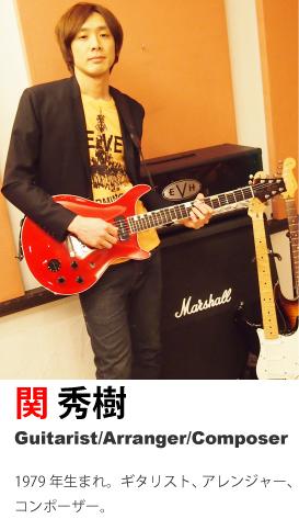 関秀樹 ギタリスト、アレンジャー、コンポーザー