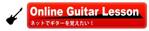 ネット配信を利用したギターのオンラインレッスン