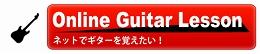 ネットで学べるエレキギター